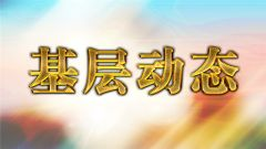 """""""在线党课""""宣讲战""""疫""""故事"""