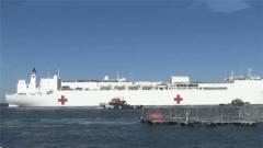 """美军医院船参与战""""疫"""" 李莉:调配缓慢人手不足难以发挥作用"""