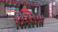 【第一军视】光荣凯旋!中部战区总医院22名医护人员完成任务归建