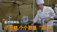 防范生化战 杜文龙带你认识俄罗斯重启的医疗特种队