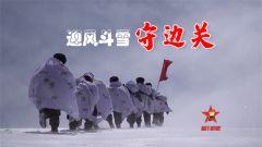 【第一军视】雪厚2米、海拔5200米、坡陡近50度······ 边防军人的巡逻路真艰险