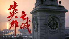 """武漢戰""""疫""""紀錄片《英雄之城》"""