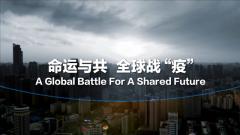 """時政短視頻丨命運與共 全球戰""""疫"""""""