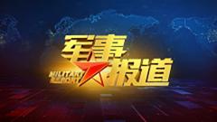 《军事报道》20200326 驻香港部队组织陆海空三军联合巡逻