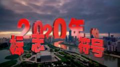 《2020年的標志符號》