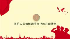 【军视问答】告别焦虑情绪 军医送上抗疫医护人员心理调节大礼包!