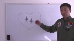 用飞机在天空画心?创新训练动作难住了优秀飞行员
