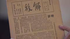 《解放》周刊述说历史 一则时评彰显共产党员初心