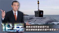 论兵·俄推进海军装备现代化 增加潜艇数量能否提升海军能力