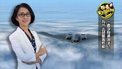 论兵·军迷速成班:为什么战略轰炸机一直没有被淘汰?