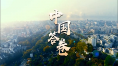 重磅微視頻:中國答卷