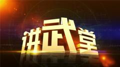 《讲武堂》20200329战旗烈烈向沙场之东风浩荡(上)