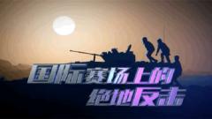《军事纪实》20200330《国际赛场上的绝地反击》