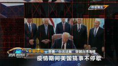"""《防務新觀察》20200330簽署""""臺北法案"""" 穿越臺灣海峽 疫情期間美國搞事不停歇"""
