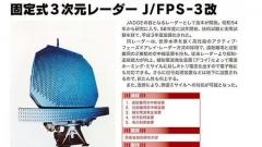 日本敲定首個亞洲軍售大單