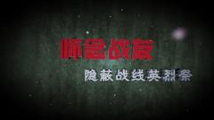 《军事纪实》20200331《怀念战友——隐蔽战线英烈祭》