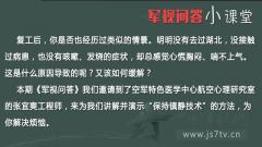 """【軍視問答】無緣無故感覺自己""""中招""""?別慌!""""鎮靜技術""""來幫忙"""