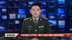 中央軍委辦公廳印發《軍隊行業部門廉政主管責任規定》