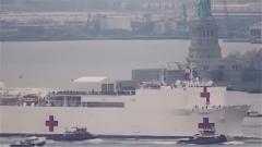 美國紐約州建設多處臨時醫院 海軍醫院船抵紐約市