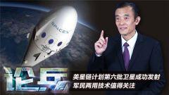 论兵·美星链计划第六批卫星成功发射 军民两用技术值得关注