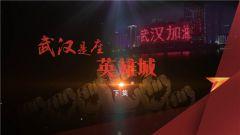 《軍迷行天下》20200401武漢是座英雄城
