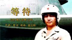 """《等待》 ——寫給""""海天英雄""""王偉"""
