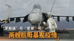 """李莉:多艘軍艦被爆確診病例 美軍在東南亞戰斗力接近""""清零"""""""
