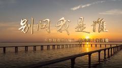 """中部戰區總醫院濃情推出戰""""疫""""MV:《別問我是誰》"""