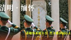 清明海报:缅怀革命先烈 当好红军传人