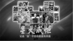 """星火成炬——記戰""""疫""""中的志愿服務英雄"""