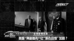 """《防務新觀察》20200403全球疫情告急 美國""""兩幅面孔""""讓""""新仇舊恨""""加???"""