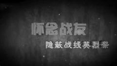 《军事纪实》20200403怀念战友·隐蔽战线英烈祭 《生命写就忠诚 刘光典》
