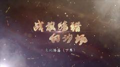 《讲武堂》20200405战旗猎猎向沙场之东风浩荡(下集)