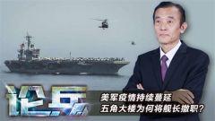 论兵·美军疫情持续蔓延 五角大楼为何将舰长撤职?