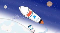 火箭残骸回收工作分为哪几步?一组漫画告诉你