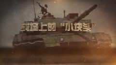 """《军事科技》20200407战场上的""""小块头"""""""