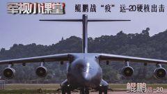 """《軍視小課堂》:鯤鵬戰""""疫""""運20硬核出擊"""