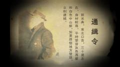 中共地下黨劉光典:為躲國民黨搜捕住進深山洞穴