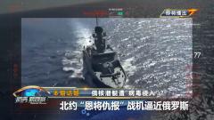 """《防务新观察》20200408俄核潜艇遭""""病毒侵入""""?北约""""恩将仇报""""战机逼近俄罗斯?"""