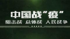 """微视频│中国战""""疫"""""""