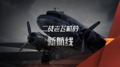 《军迷行天下》20200408 二战老飞机的新航线