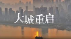 微视频丨大城重启