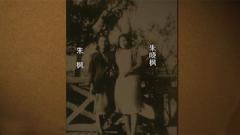巾帼英烈朱枫之女还原真实母亲:有时穿旗袍,有时穿中山装