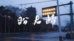 寒夜出征时雪花满征衣|优美古风MV《盼君归》致敬我们的英雄