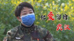 【第一军视】张红霞:把爱留给武汉 老母亲泉下有知一定会为我叫好