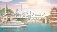 微视频丨武汉,76个日与夜