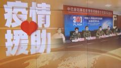 【助力世界抗疫 中国伸出援手】 中巴两军召开视频会议 分享疫情防控经验