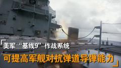 """李莉:欲在南海周边组建""""区域反导网"""" 美军为宙斯盾舰配备""""基线9"""""""