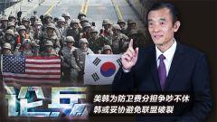 论兵·美韩为防卫费分担争吵不休 韩或妥协避免联盟破裂