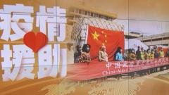 【助力世界抗疫 中国伸出援手】 中国援非抗疫物资运抵加纳